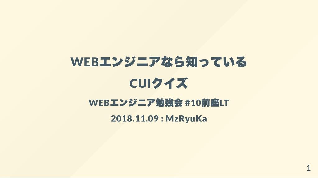 WEB エンジニアなら知っている CUI クイズ WEB エンジニア勉強会 #10 前座LT ...