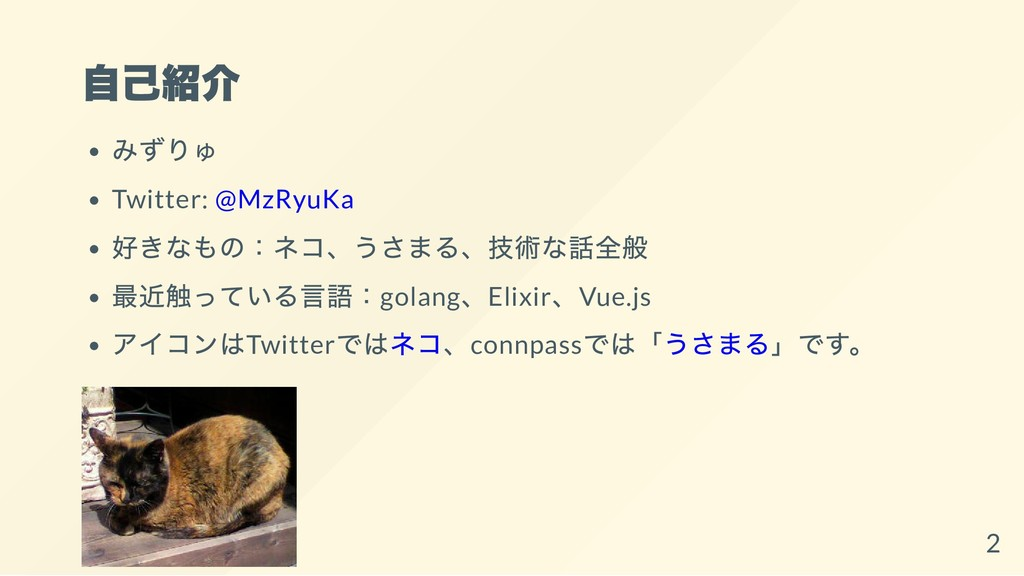 自己紹介 みずりゅ Twitter: @MzRyuKa 好きなもの: ネコ、 うさまる、 技術...