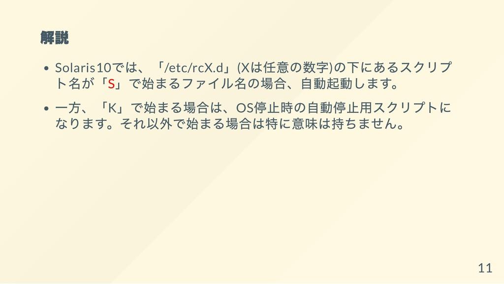 解説 Solaris10 では、「/etc/rcX.d」(X は任意の数字) の下にあるスクリ...