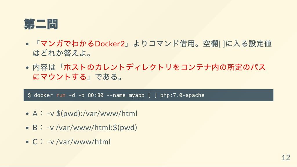 第二問 「 マンガでわかるDocker2」 よりコマンド借用。 空欄[ ] に入る設定値 はど...