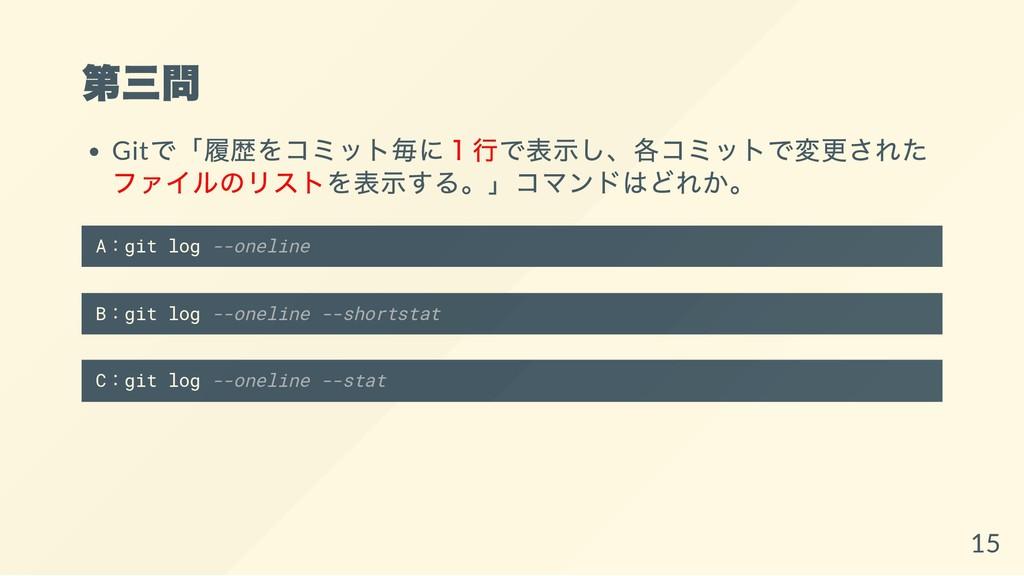 第三問 Git で「 履歴をコミット毎に1行で表示し、 各コミットで変更された ファイルのリス...