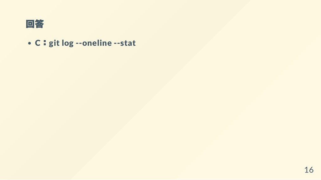 回答 C:git log --oneline --stat 16