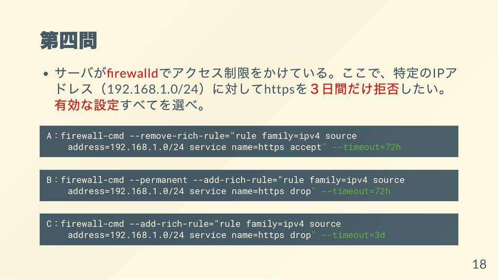 第四問 サー バが rewalld でアクセス制限をかけている。 ここで、 特定のIP ア ド...