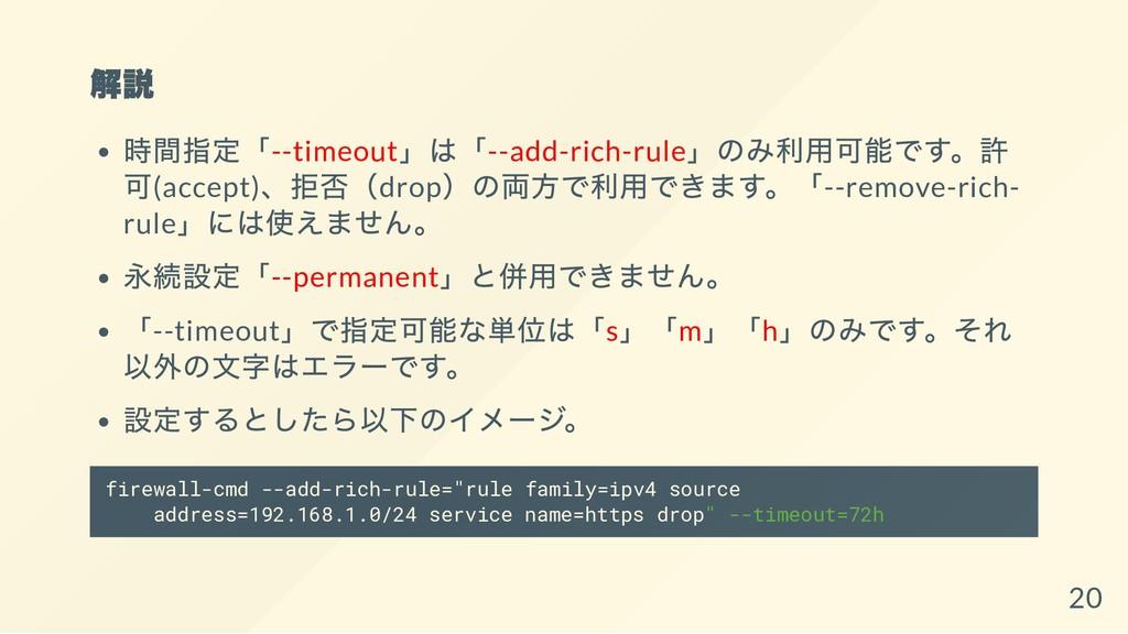 解説 時間指定「--timeout」 は「--add-rich-rule」 のみ利用可能です。...