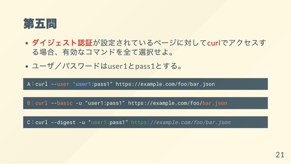 第五問 ダイジェスト認証が設定されているペー ジに対してcurl でアクセスす る場合、 有効...