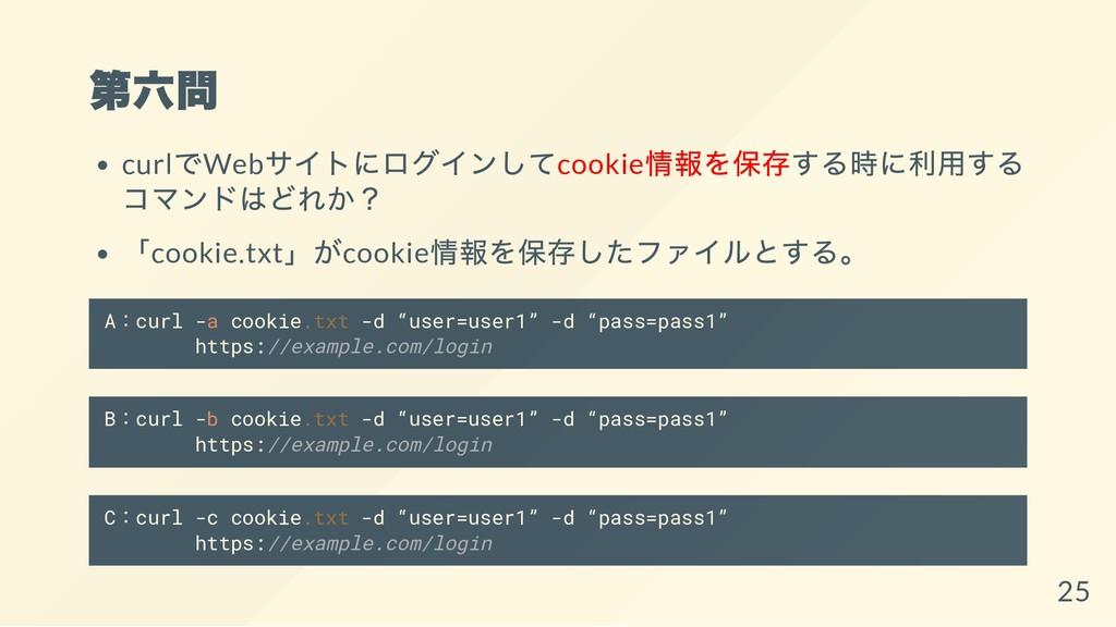 第六問 curl でWeb サイトにログインしてcookie 情報を保存する時に利用する コマ...