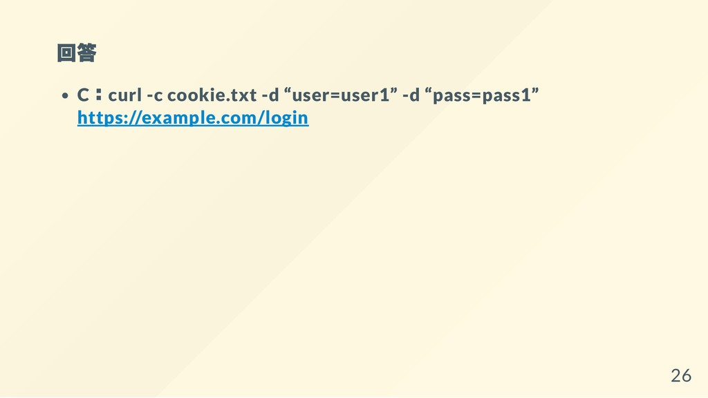 "回答 C:curl -c cookie.txt -d ""user=user1"" -d ""pas..."