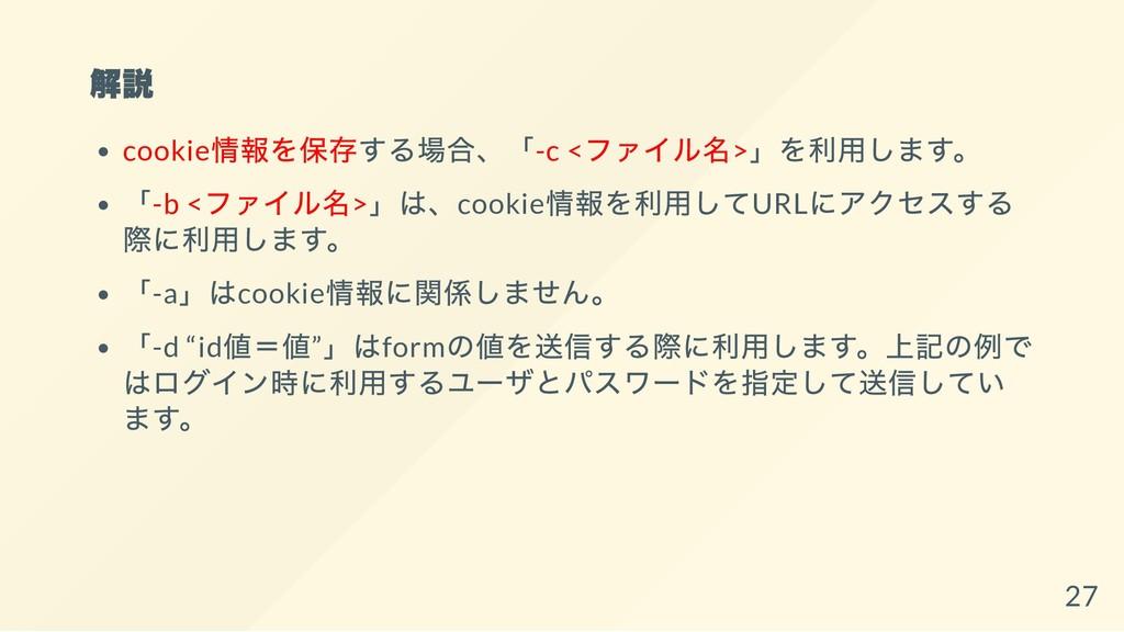 解説 cookie 情報を保存する場合、「-c < ファイル名>」 を利用します。 「-b <...