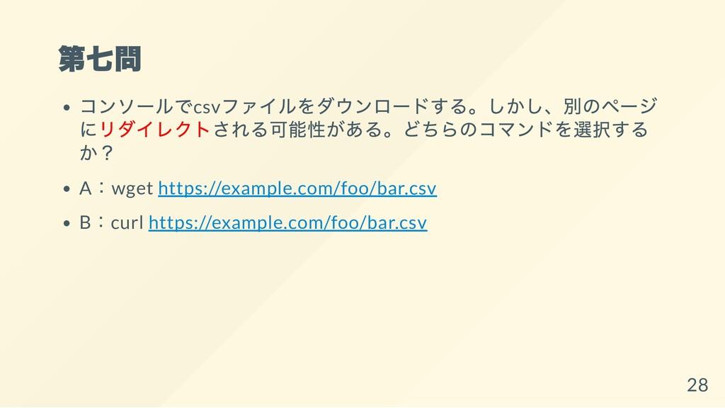 第七問 コンソー ルでcsv ファイルをダウンロー ドする。 しかし、 別のペー ジ にリダイ...