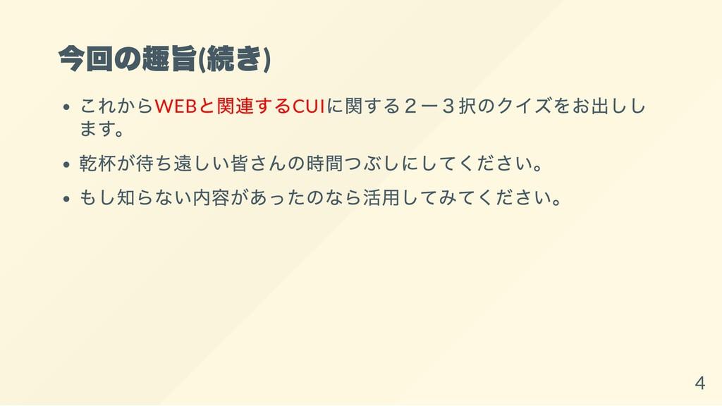 今回の趣旨( 続き) これからWEB と関連するCUI に関する2ー 3択のクイズをお出しし ...