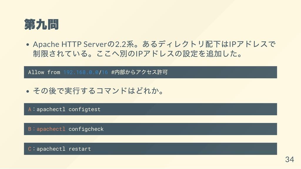 第九問 Apache HTTP Server の2.2 系。 あるディレクトリ配下はIP アド...