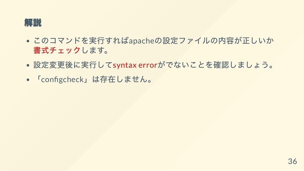 解説 このコマンドを実行すればapache の設定ファイルの内容が正しいか 書式チェックします...