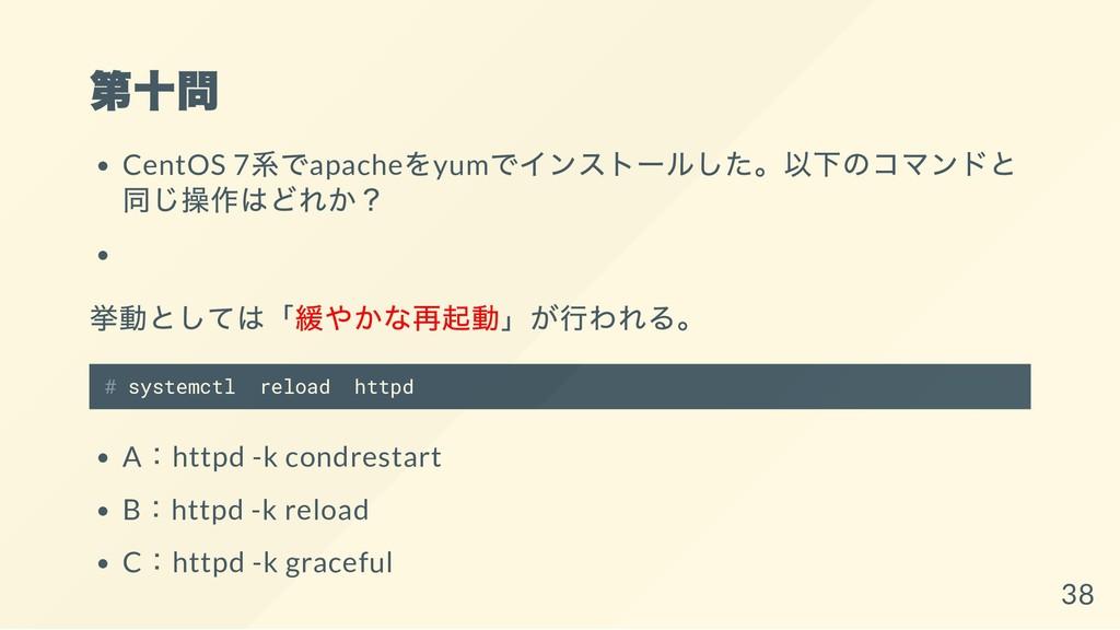 第十問 CentOS 7 系でapache をyum でインストー ルした。 以下のコマンドと...
