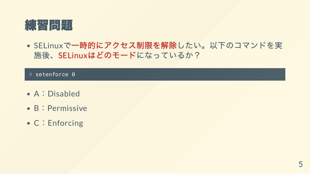 練習問題 SELinux で一時的にアクセス制限を解除したい。 以下のコマンドを実 施後、SE...