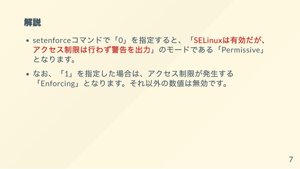 解説 setenforce コマンドで「0」 を指定すると、「SELinux は有効だが、 ア...
