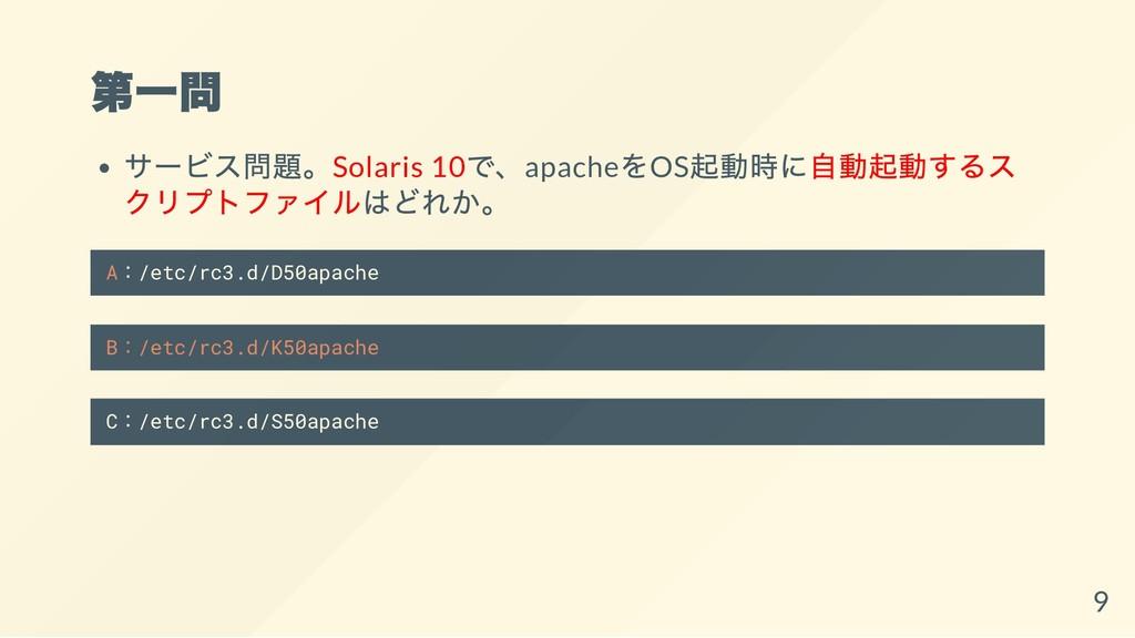 第一問 サー ビス問題。Solaris 10 で、apache をOS 起動時に自動起動するス...