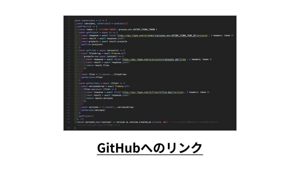 GitHubへのリンク