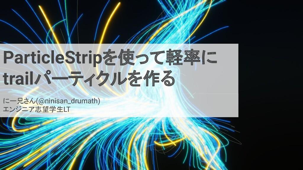 ParticleStripを使って軽率に trailパーティクルを作る にー兄さん(@nini...