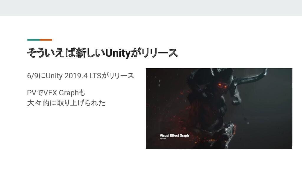 そういえば新しいUnityがリリース 6/9にUnity 2019.4 LTSがリリース PV...