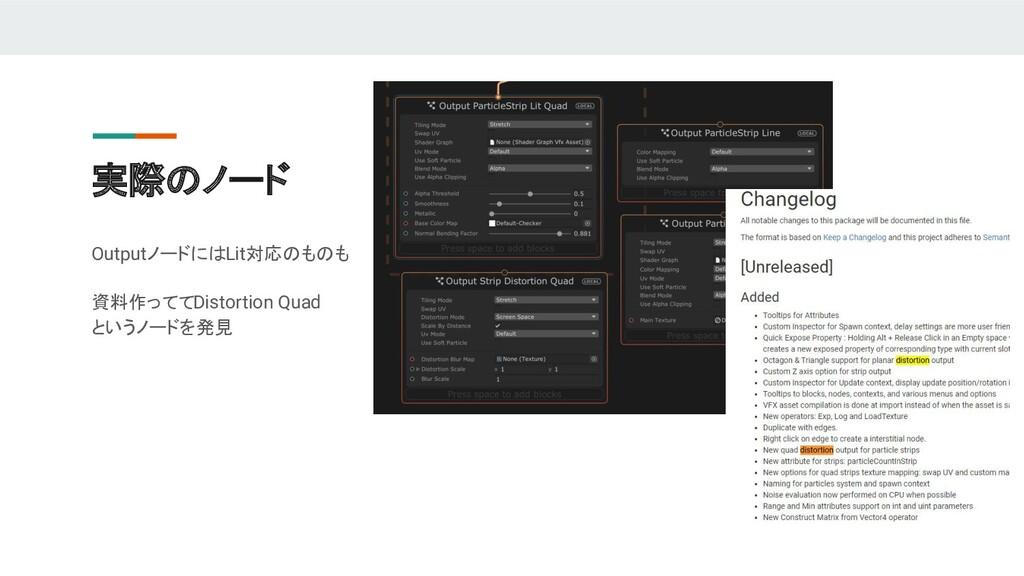 実際のノード OutputノードにはLit対応のものも 資料作っててDistortion Qu...