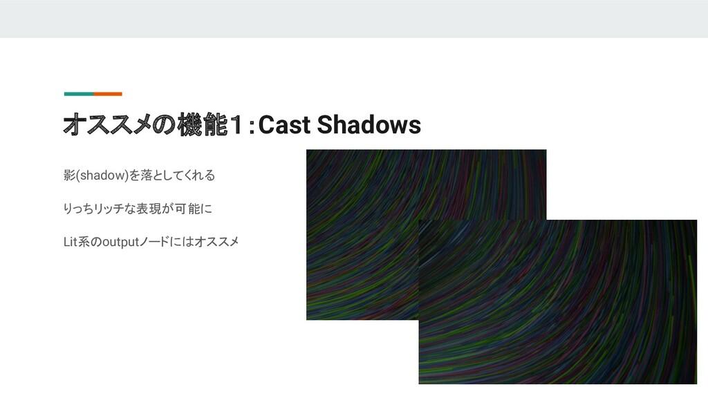 オススメの機能1:Cast Shadows 影(shadow)を落としてくれる りっちリッチな...