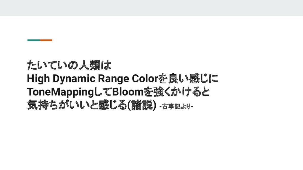 たいていの人類は High Dynamic Range Colorを良い感じに ToneMap...