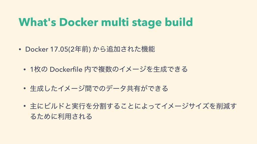 What's Docker multi stage build • Docker 17.05(...