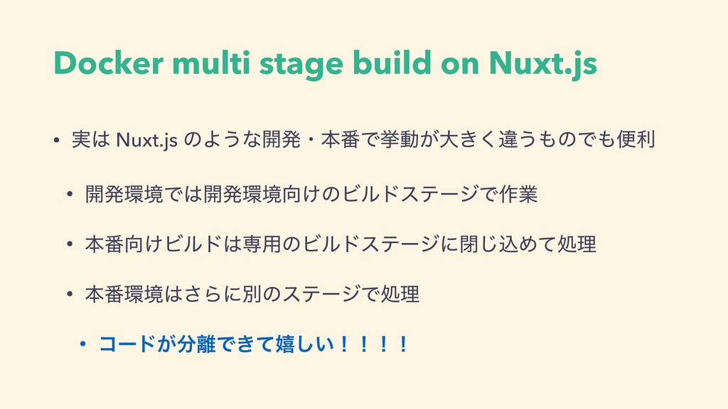 Docker multi stage build on Nuxt.js • ࣮ Nuxt.j...