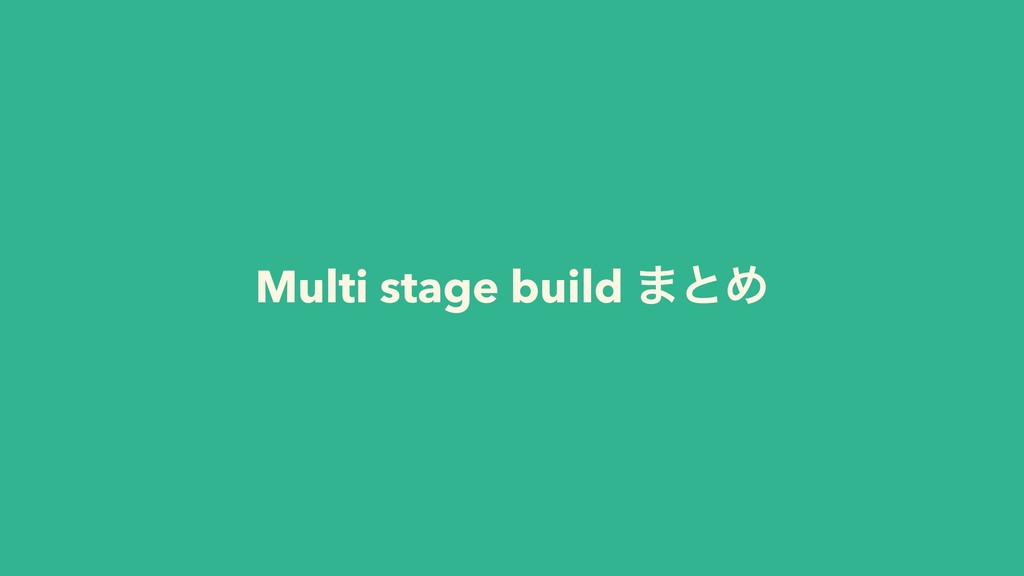 Multi stage build ·ͱΊ