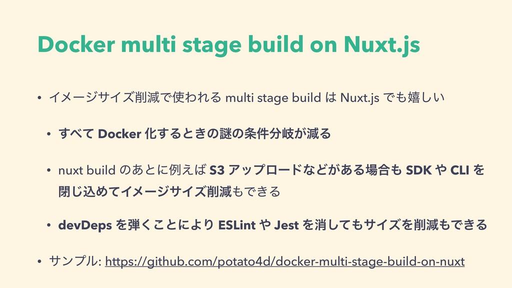 Docker multi stage build on Nuxt.js • ΠϝʔδαΠζݮ...