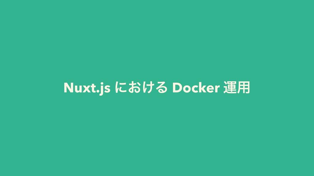 Nuxt.js ʹ͓͚Δ Docker ӡ༻