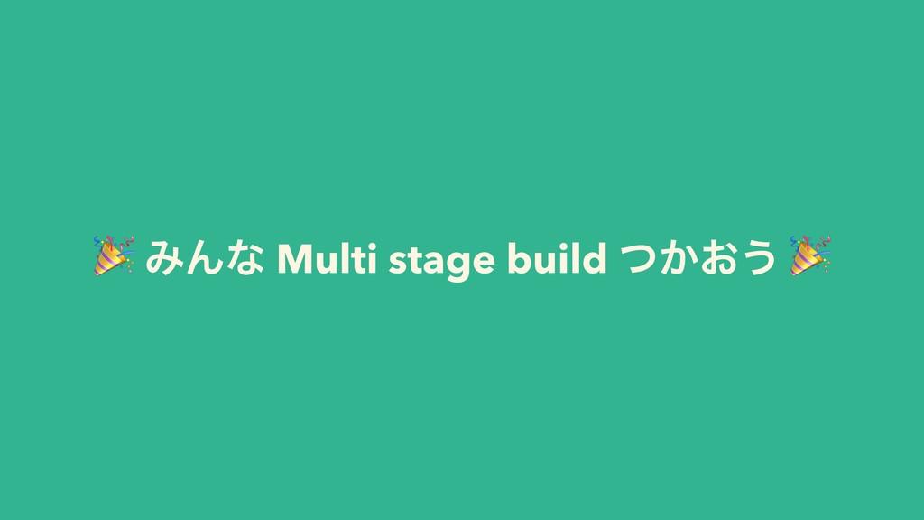 ΈΜͳ Multi stage build ͔͓ͭ͏