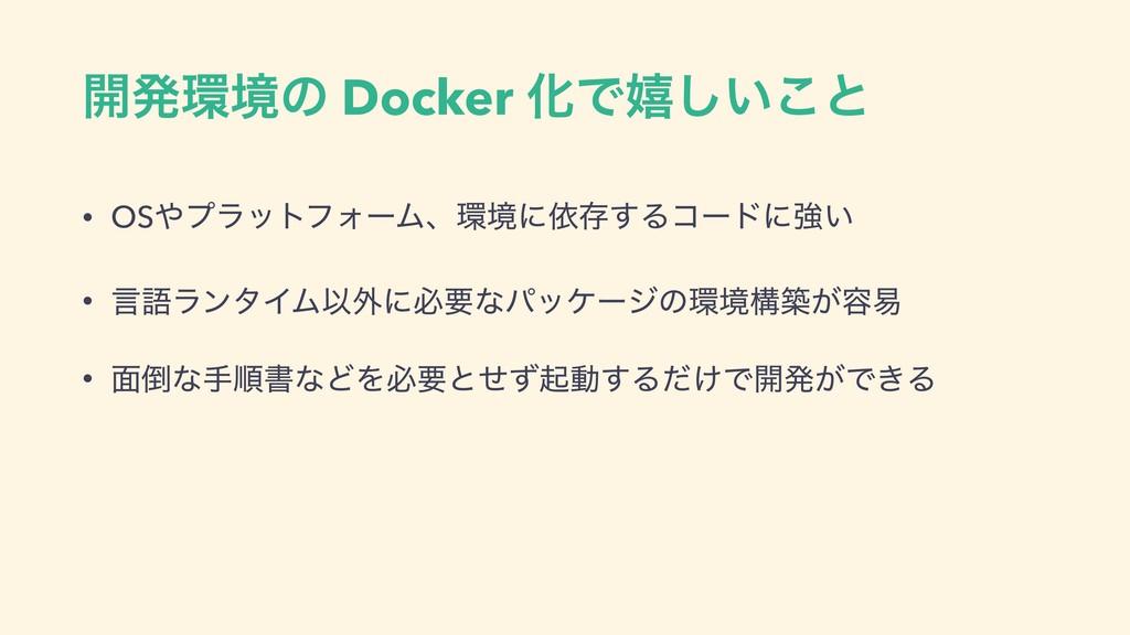 ։ൃڥͷ Docker ԽͰخ͍͜͠ͱ • OSϓϥοτϑΥʔϜɺڥʹґଘ͢Δίʔυʹڧ...
