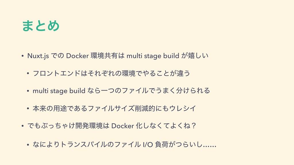 ·ͱΊ • Nuxt.js Ͱͷ Docker ڥڞ༗ multi stage build...