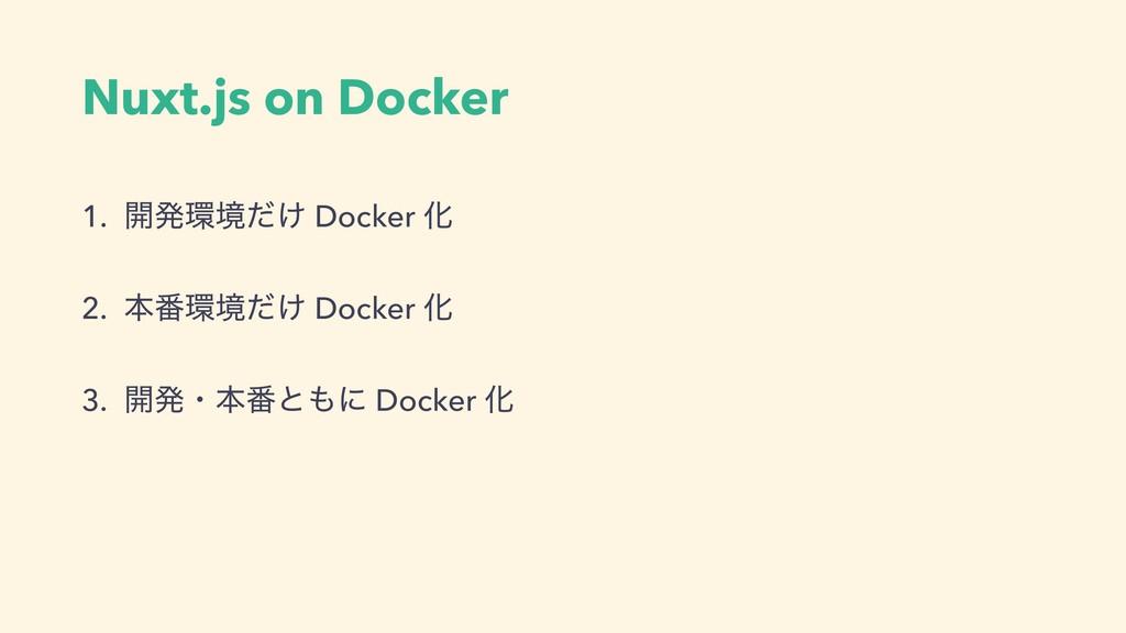 Nuxt.js on Docker 1. ։ൃڥ͚ͩ Docker Խ 2. ຊ൪ڥ͚ͩ ...