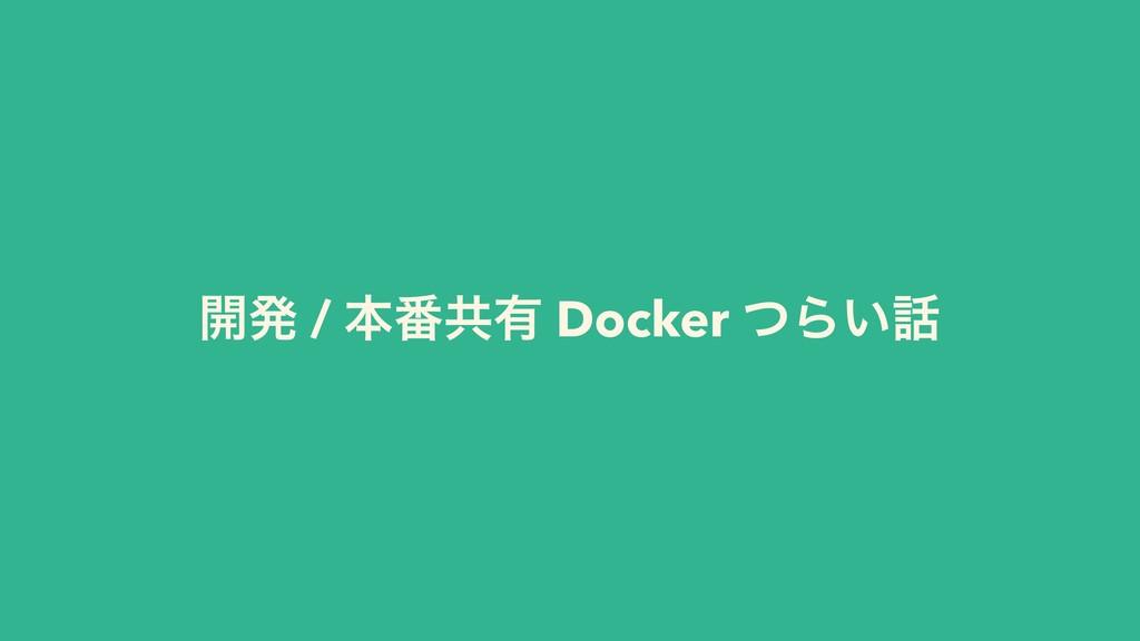։ൃ / ຊ൪ڞ༗ Docker ͭΒ͍