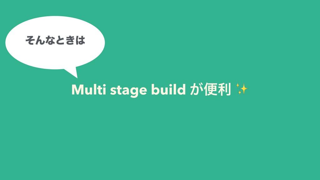 Multi stage build ͕ศར ✨ ͦΜͳͱ͖