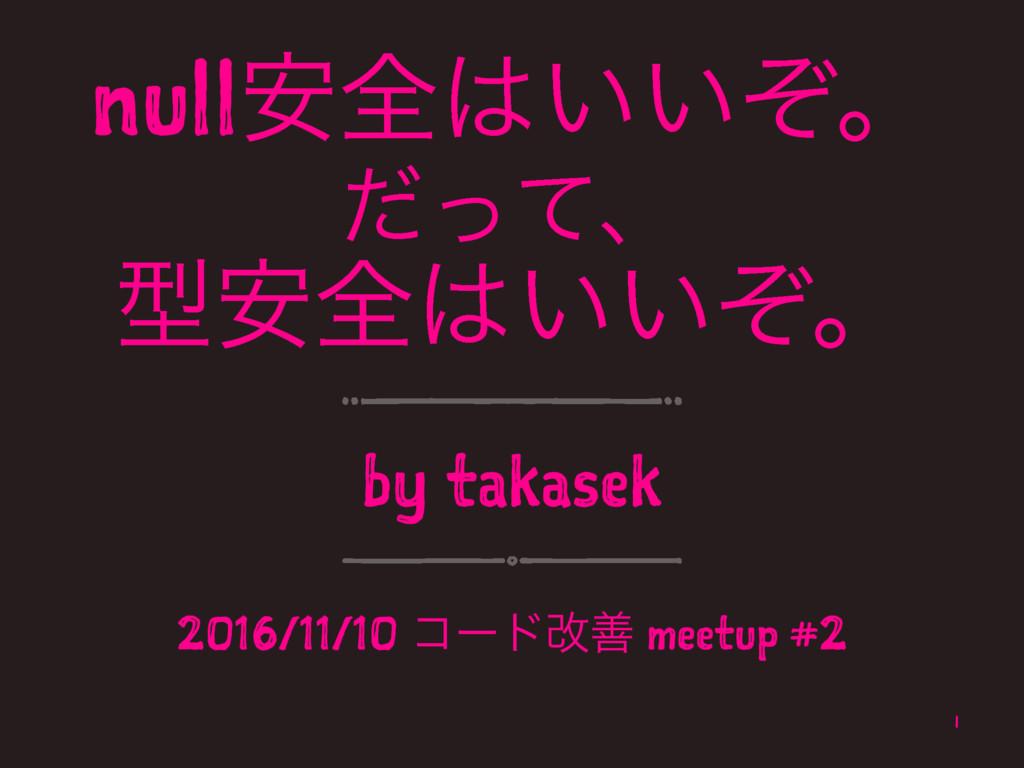 null҆શ͍͍ͧɻ ͩͬͯɺ ܕ҆શ͍͍ͧɻ by takasek 2016/11/10...