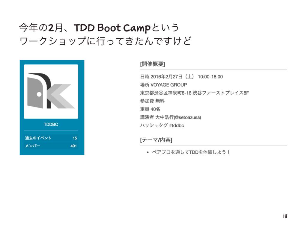 ࠓͷ2݄ɺTDD Boot Campͱ͍͏ ϫʔΫγϣοϓʹߦ͖ͬͯͨΜͰ͚͢Ͳ 18