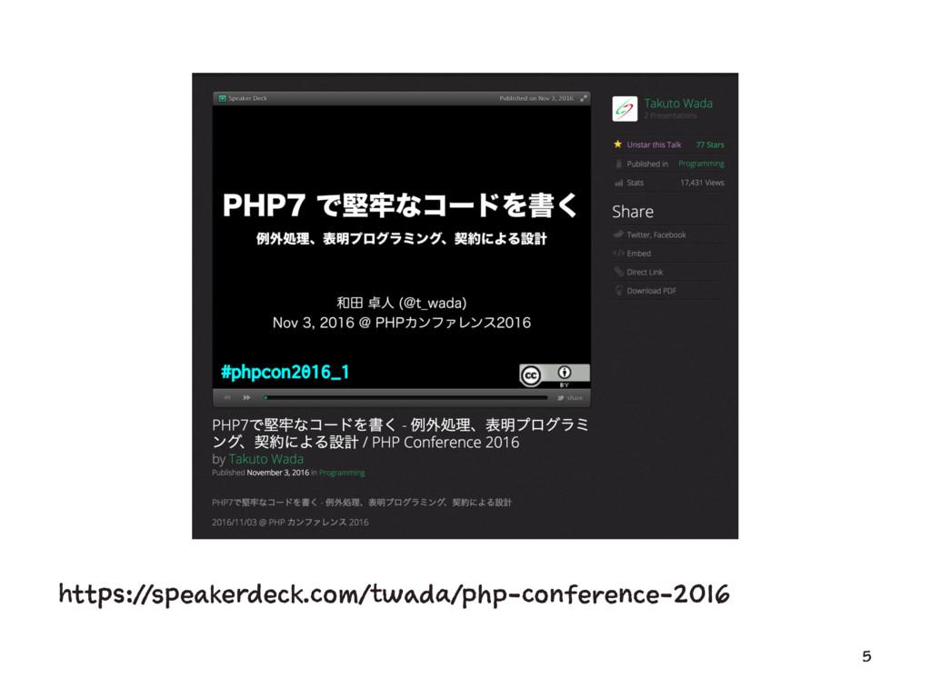 https://speakerdeck.com/twada/php-conference-20...