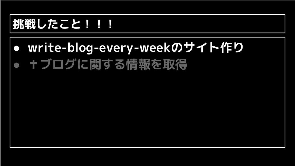 挑戦したこと!!! ● write-blog-every-weekのサイト作り ● ✝ブログに...