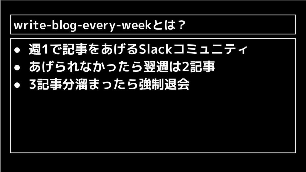 write-blog-every-weekとは? ● 週1で記事をあげるSlackコミュニティ...