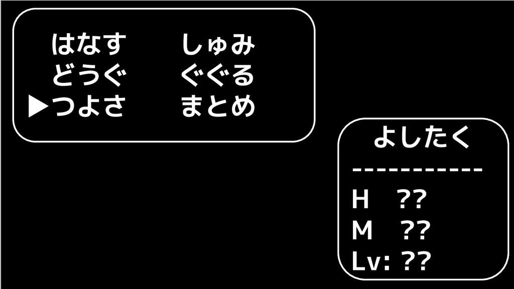 よしたく ----------- H ?? M ?? Lv: ??  はなす  しゅみ  どう...