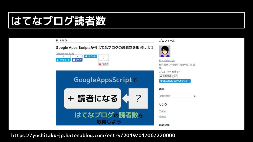 はてなブログ読者数 https://yoshitaku-jp.hatenablog.com/e...