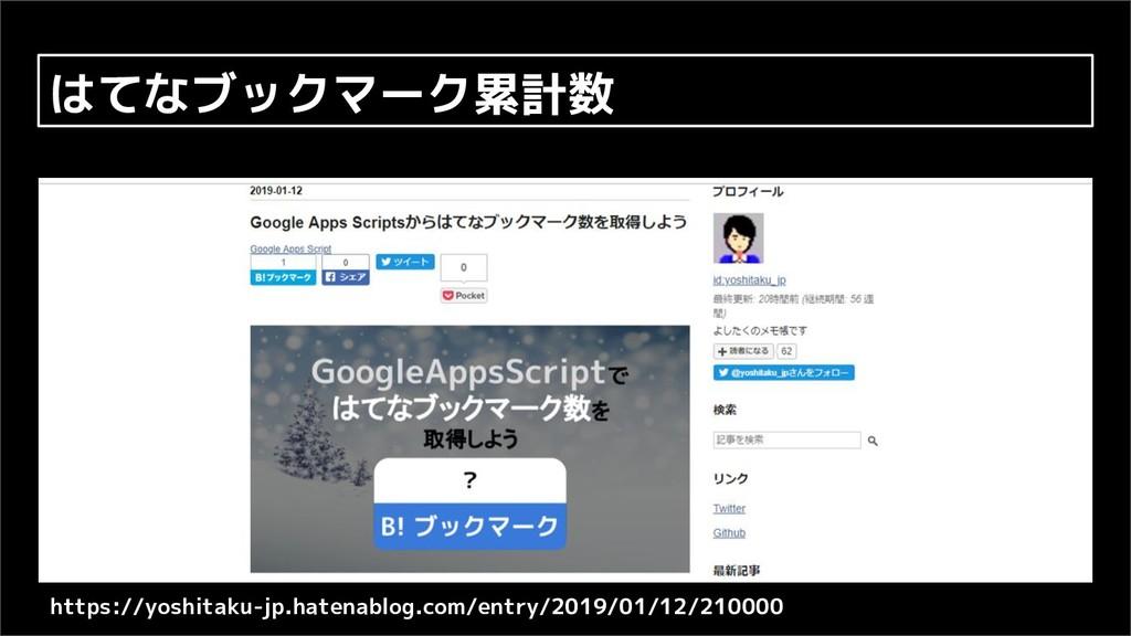 はてなブックマーク累計数 https://yoshitaku-jp.hatenablog.co...