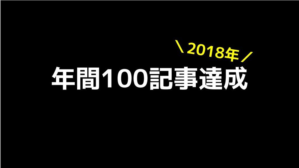 年間100記事達成 \2018年/