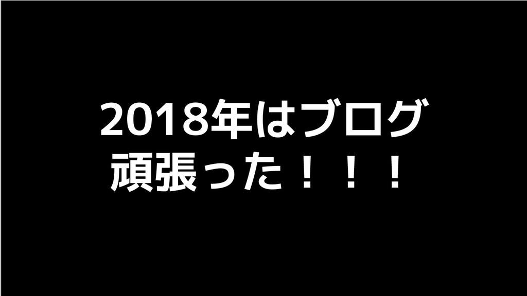 2018年はブログ 頑張った!!!