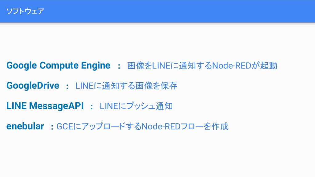ソフトウェア Google Compute Engine : 画像をLINEに通知するNode...