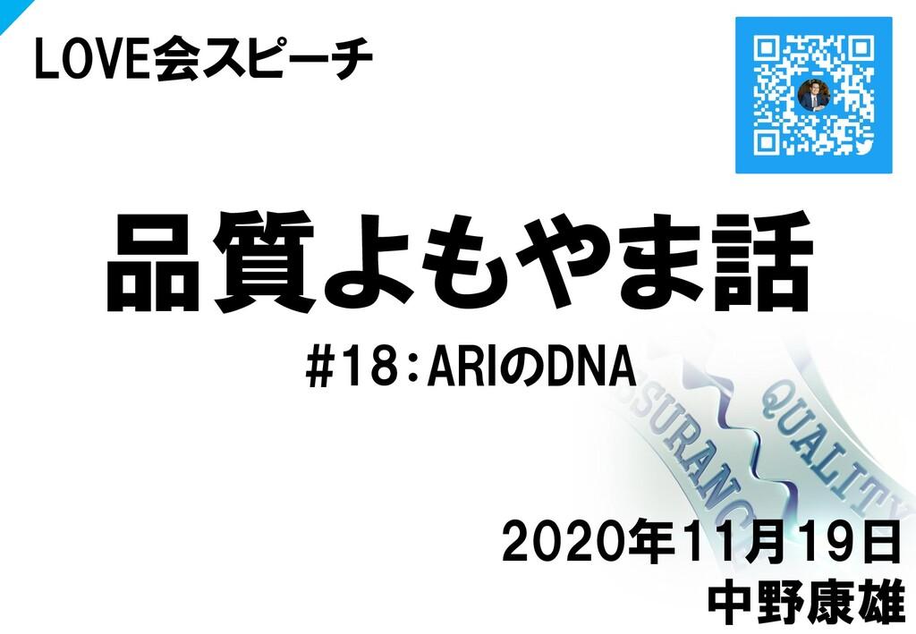 品質よもやま話 #18:ARIのDNA LOVE会スピーチ 2020年11月19日 中野康雄