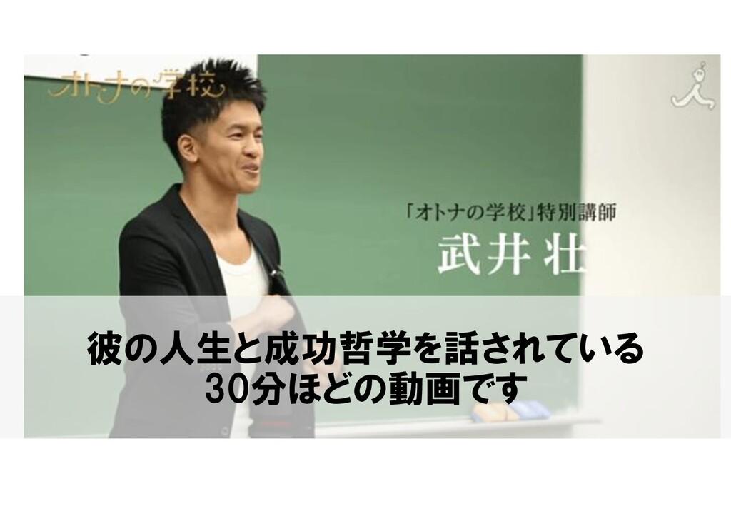 彼の人生と成功哲学を話されている 30分ほどの動画です